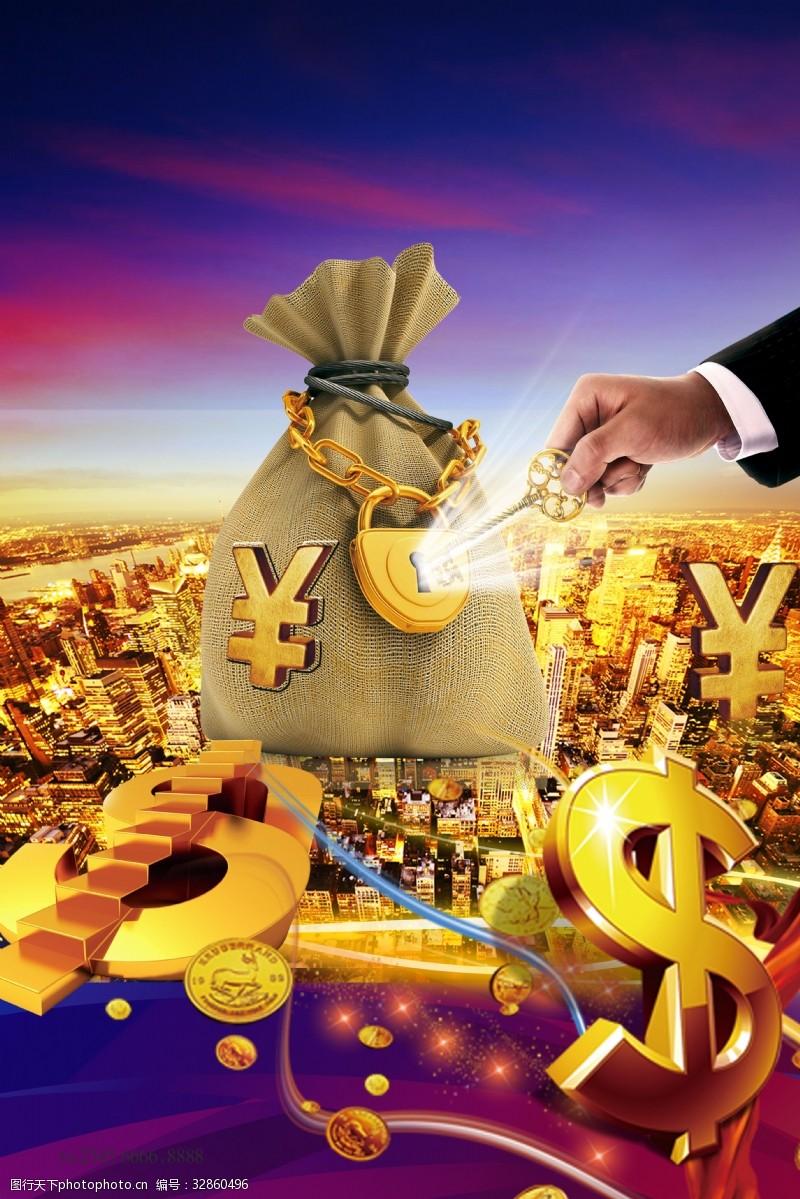 理财能手创意金融理财海报
