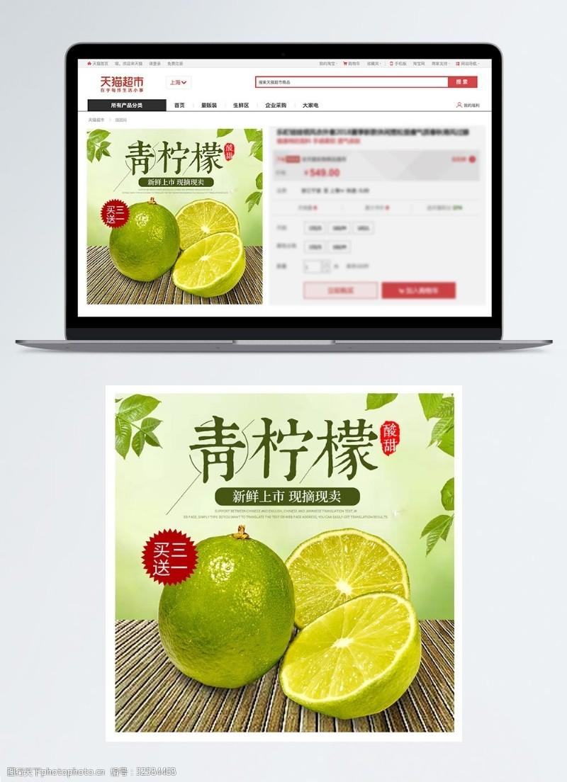 青柠檬水果淘宝主图