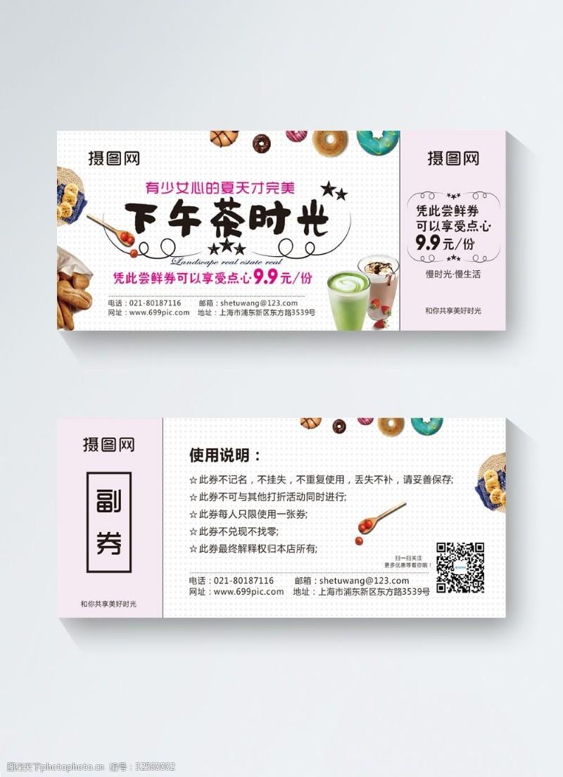 下午茶甜品嘗鮮優惠券