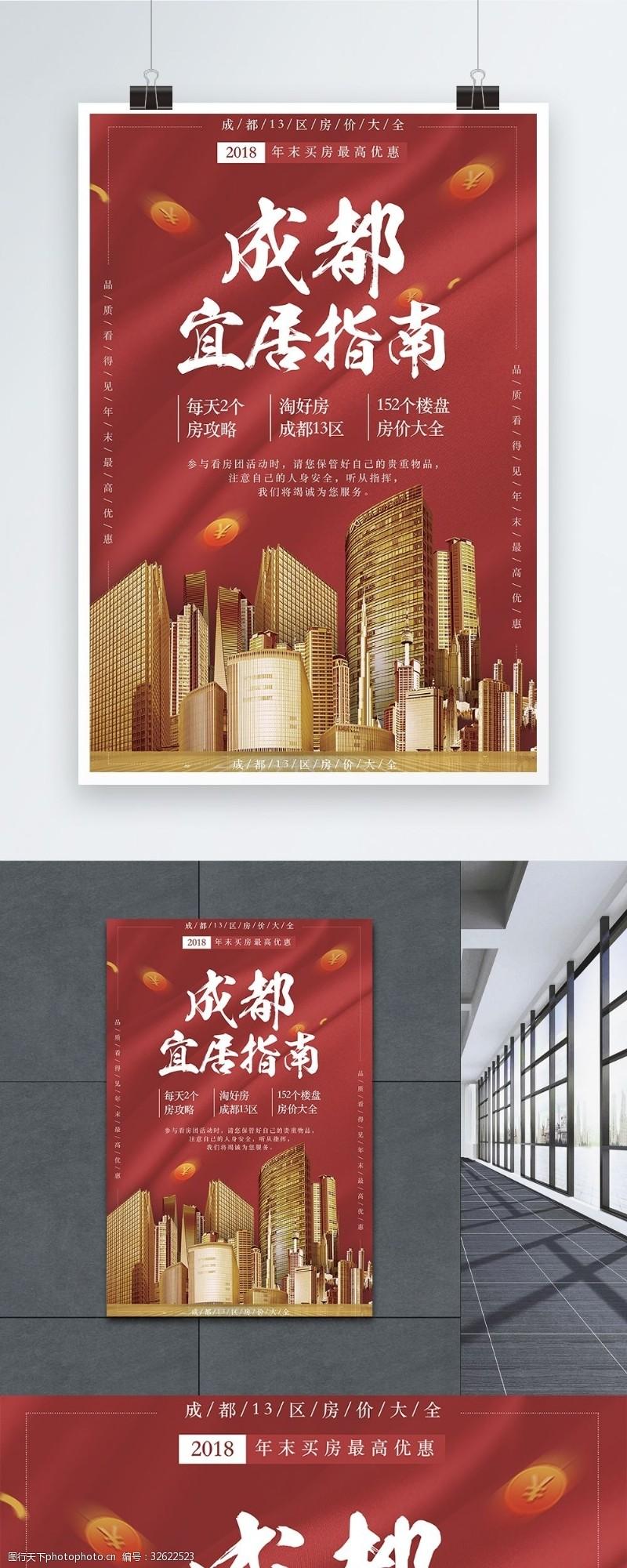 紅色大氣成都宜居指南房地產海報設計