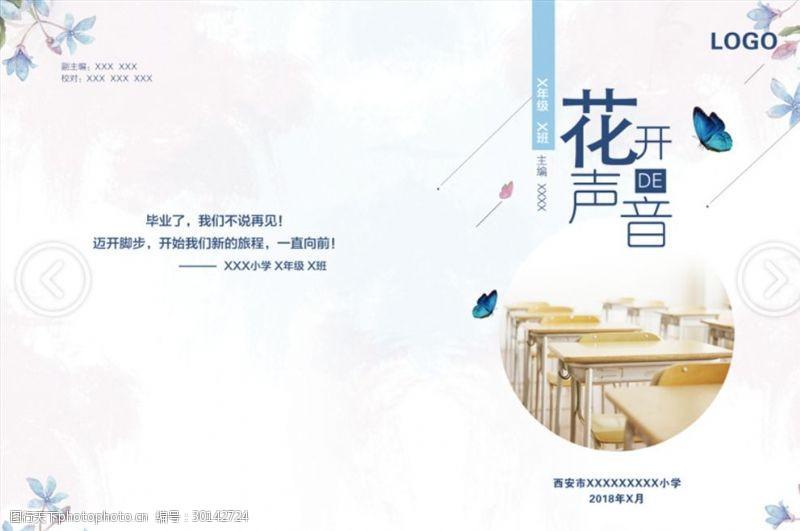小學生畢業作文集封面