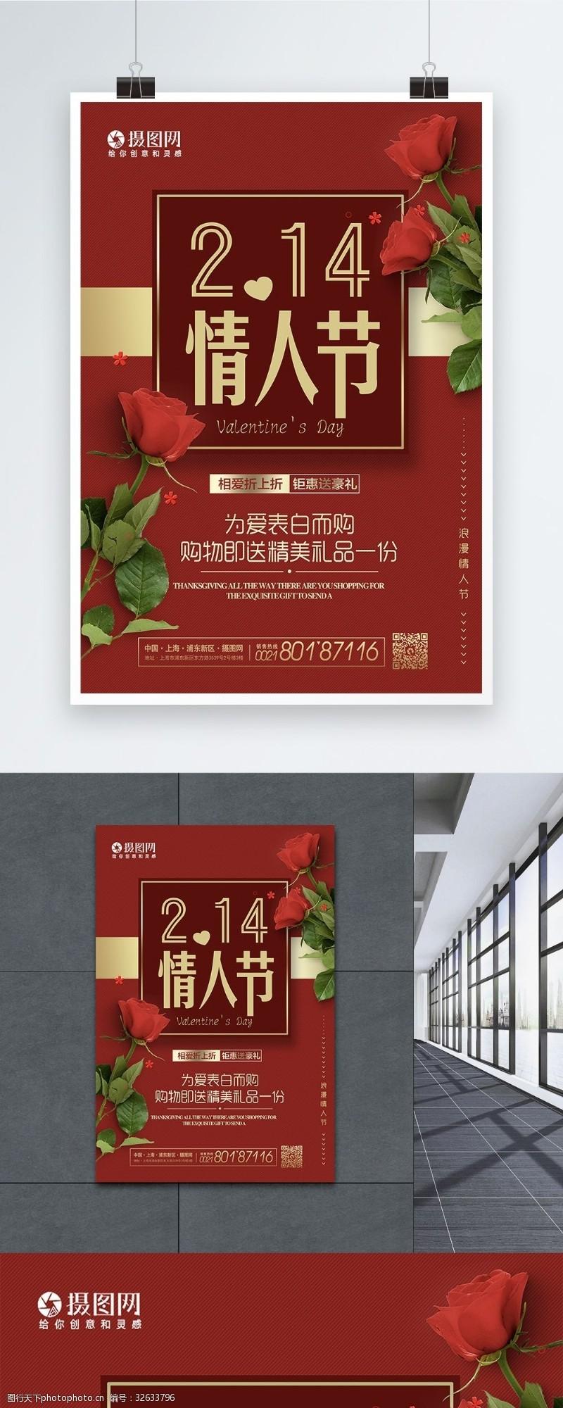 紅色大氣玫瑰214情人節海報