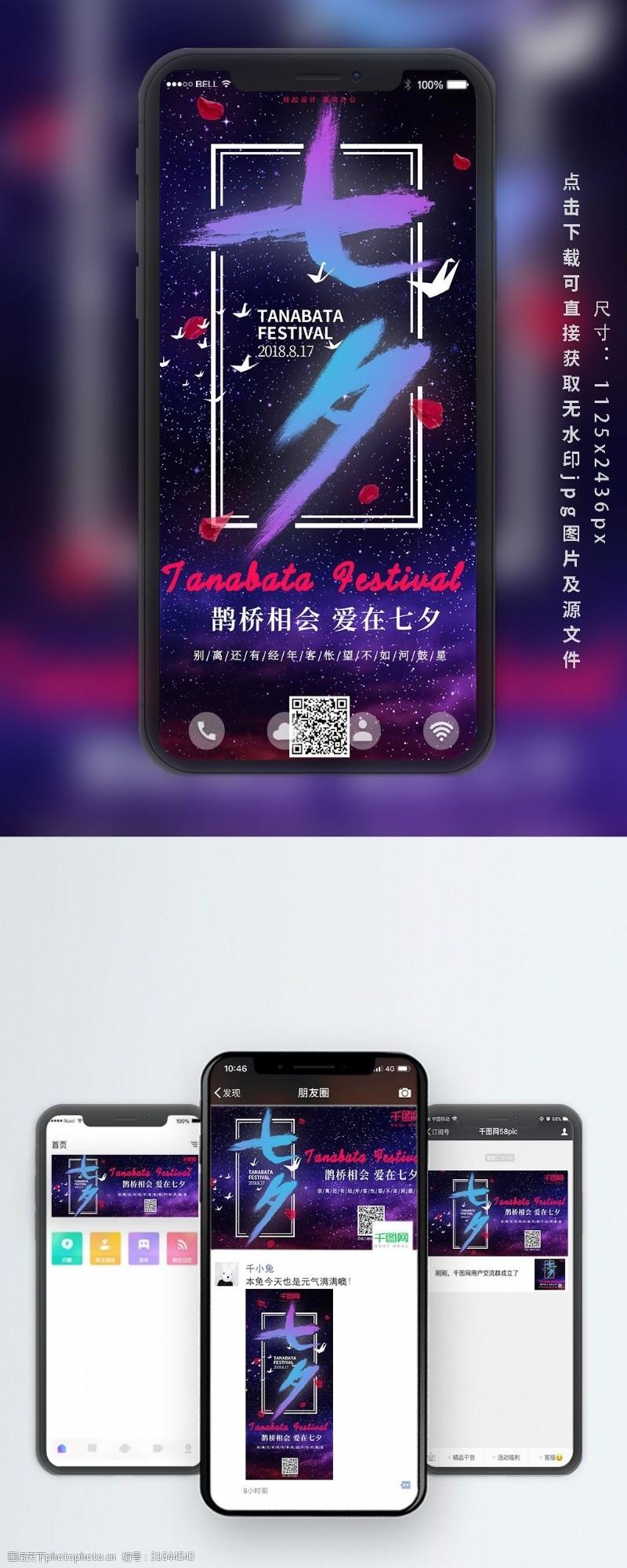 七夕快樂情人節手機海報閃屏啟動頁節日星空