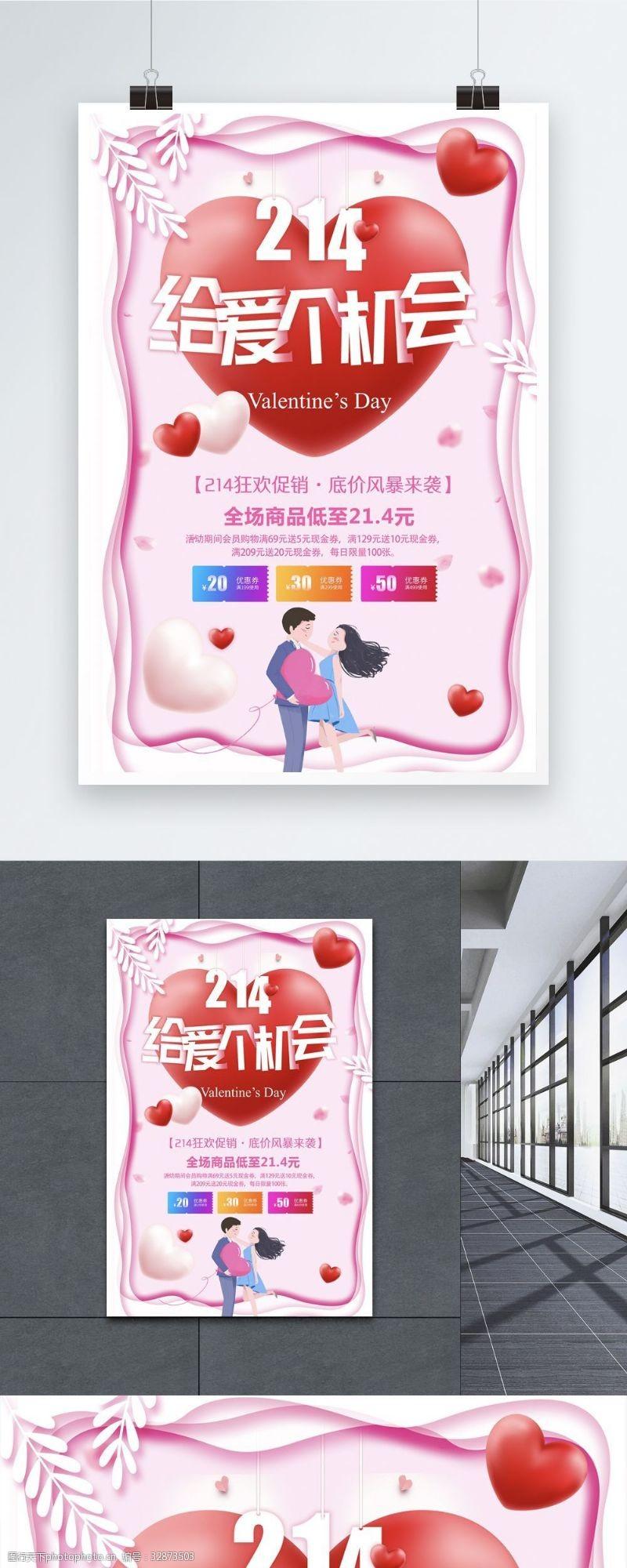 粉色剪紙風214情人節海報