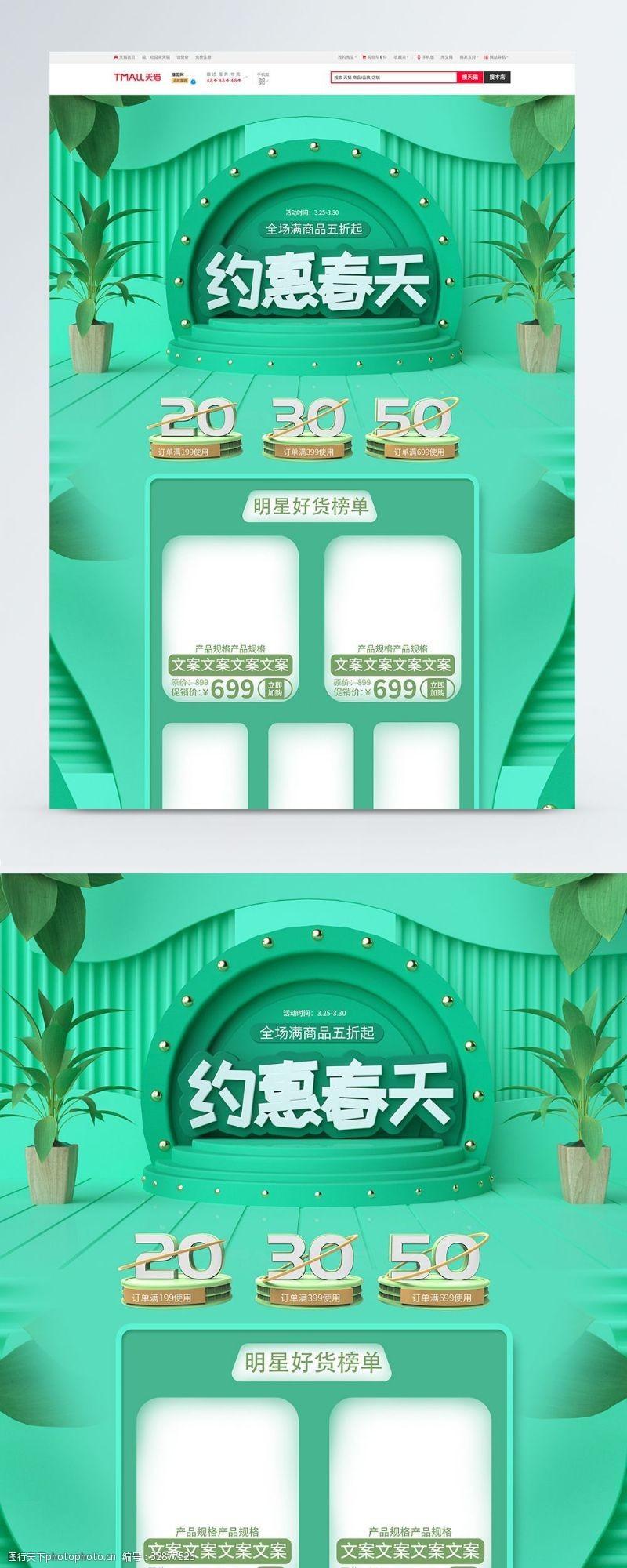 绿色约惠春天春季商品促销淘宝首页