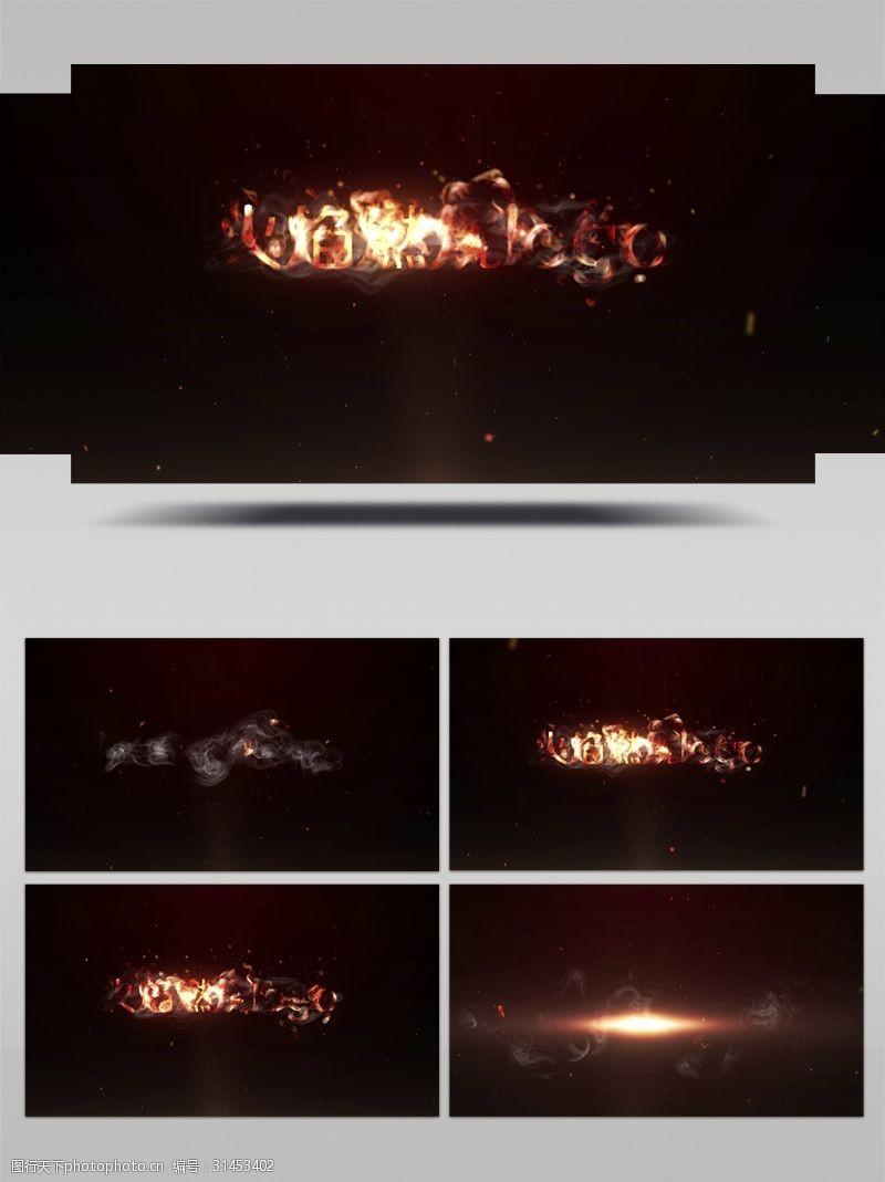 火焰燃烧logo效果AE模板