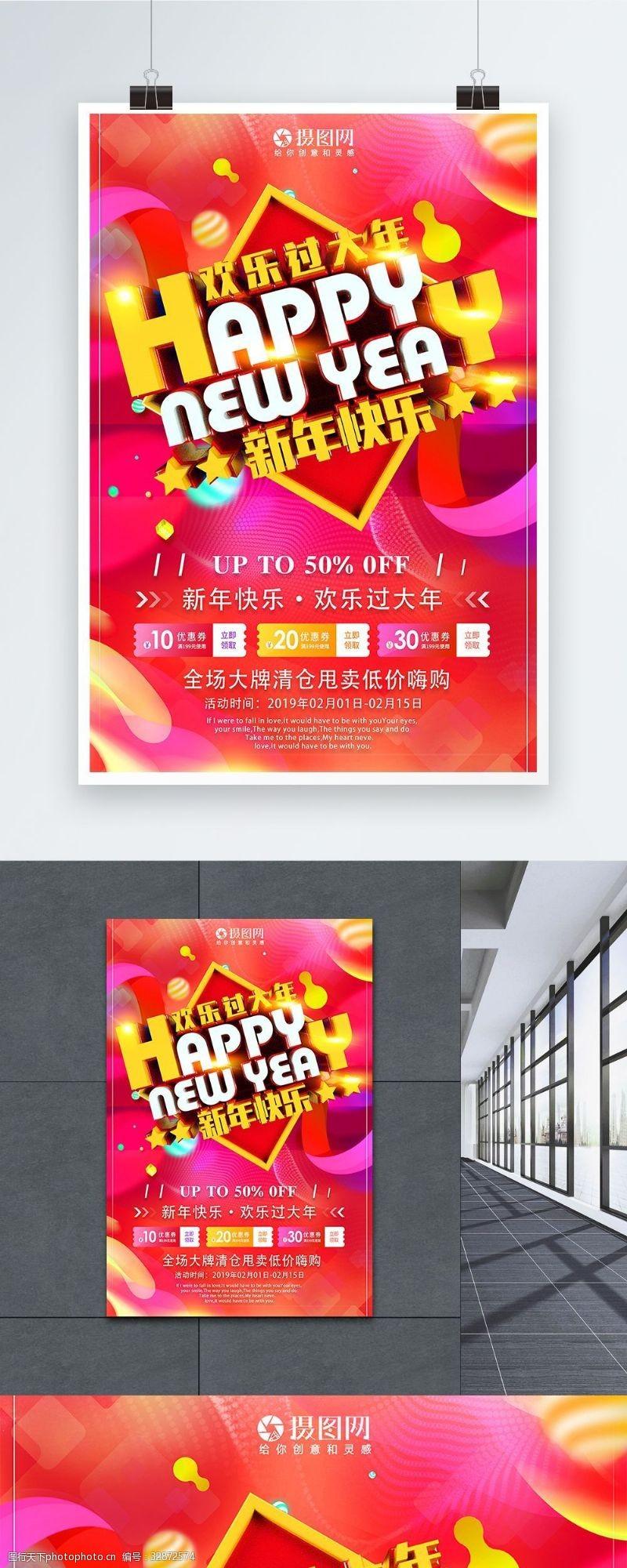 歡樂過大年新年快樂新年促銷海報