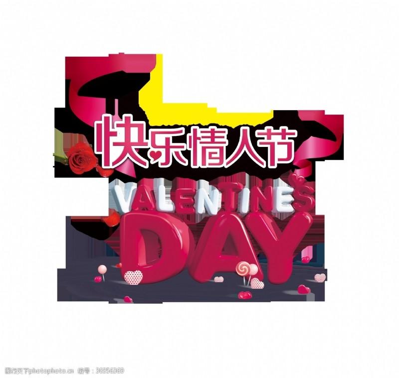 快樂情人節藝術字字體設計