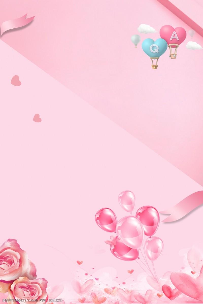 七夕情人節活動愛心熱氣球海報