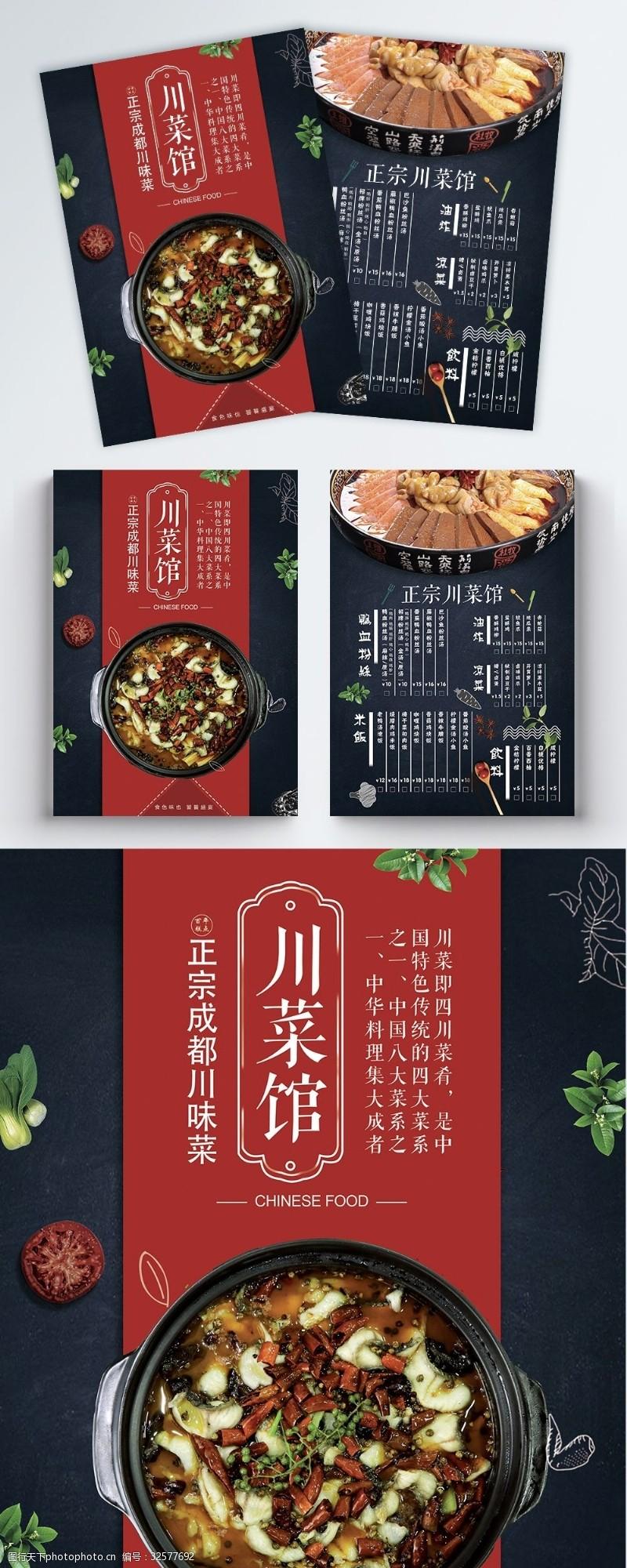 川菜館菜單宣傳頁