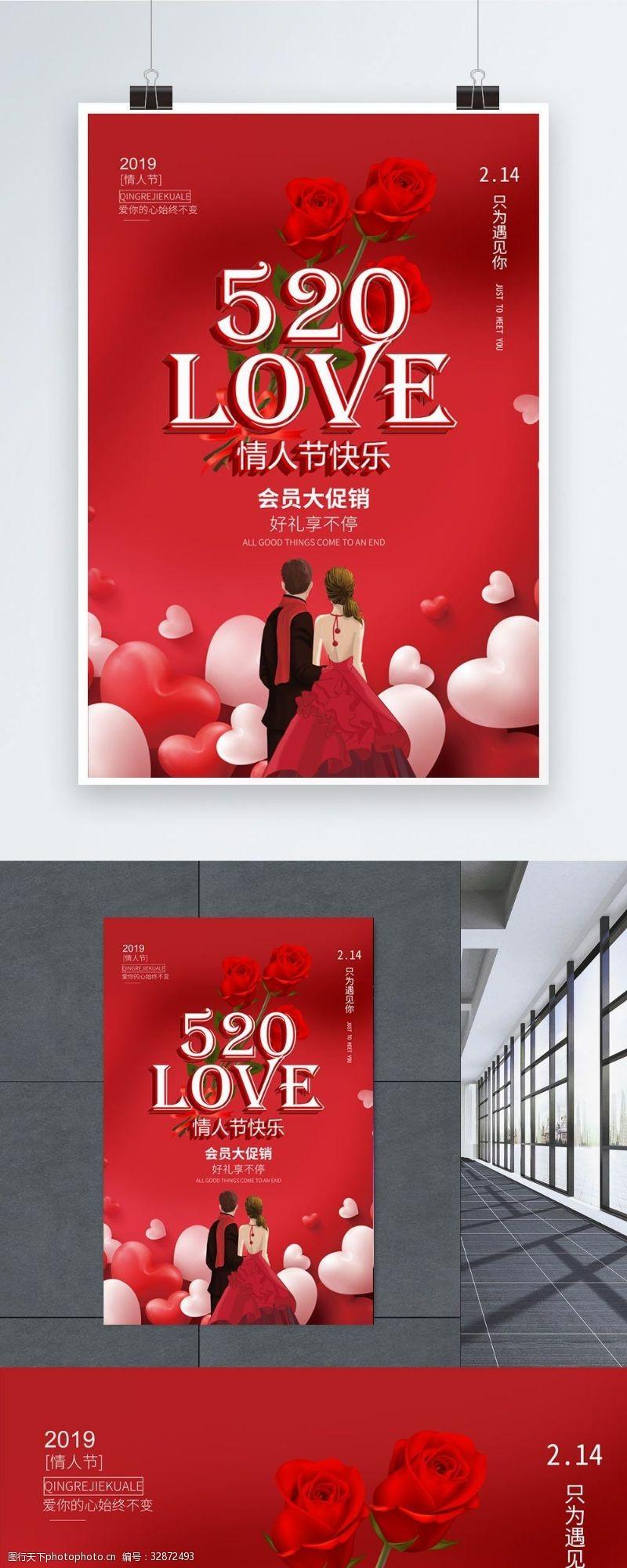 love情人節快樂節日海報