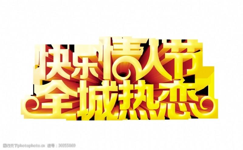 快樂情人節全城熱戀立體藝術字設計字體設計