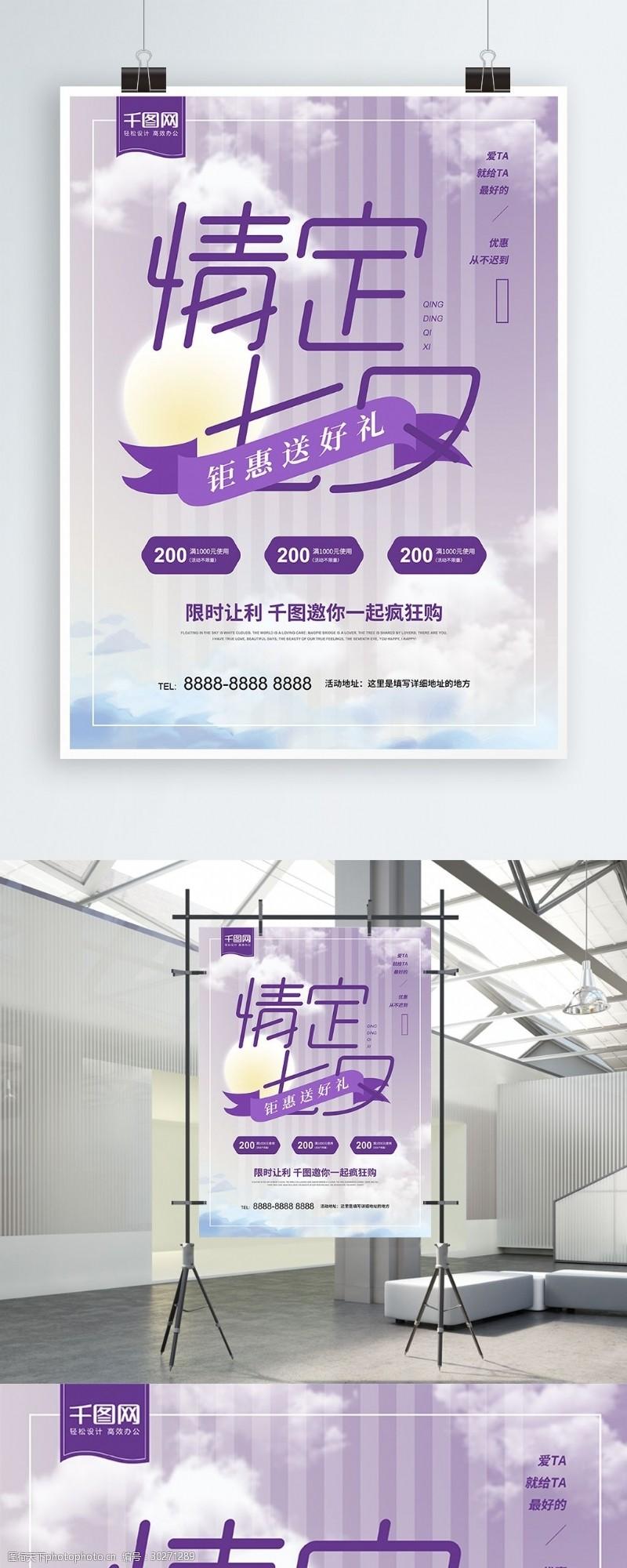 情定七夕活動海報七夕紫色飄帶促銷海報