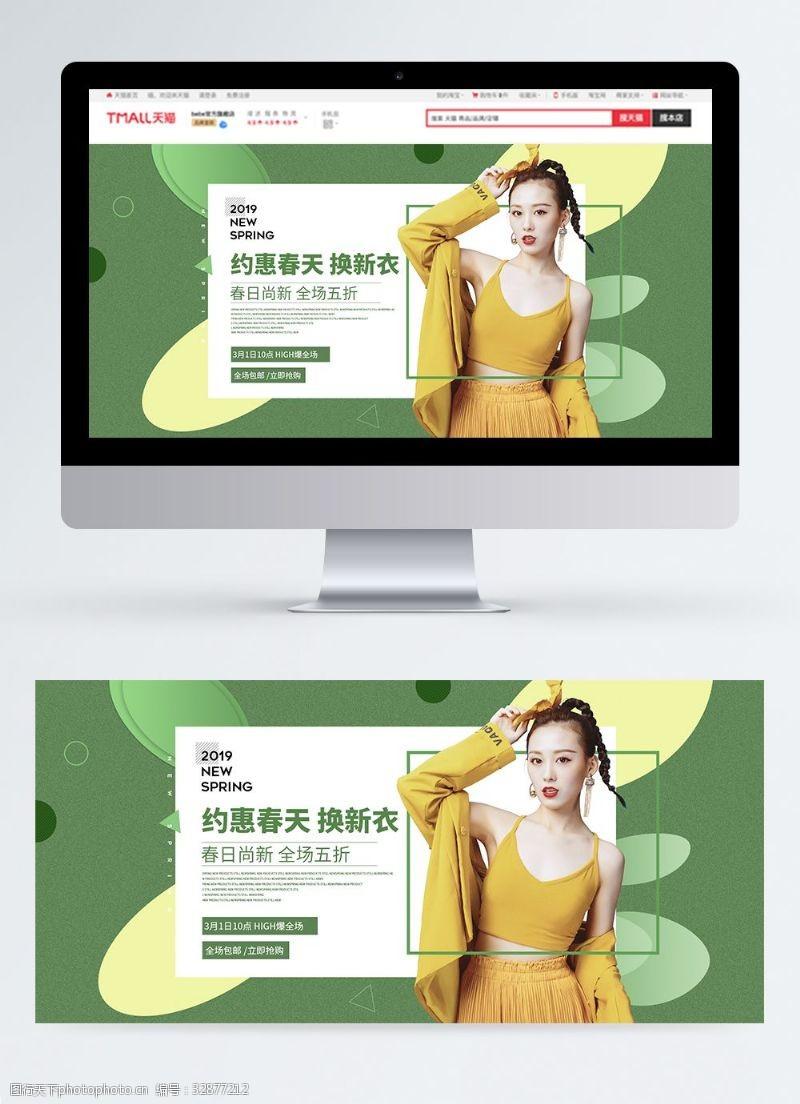 约惠春天换新衣女装促销淘宝banner
