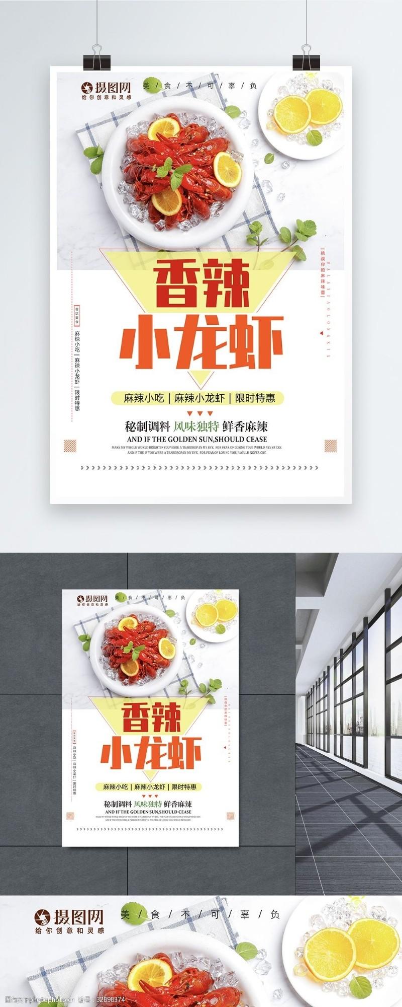 香辣小龙虾美食餐饮海报