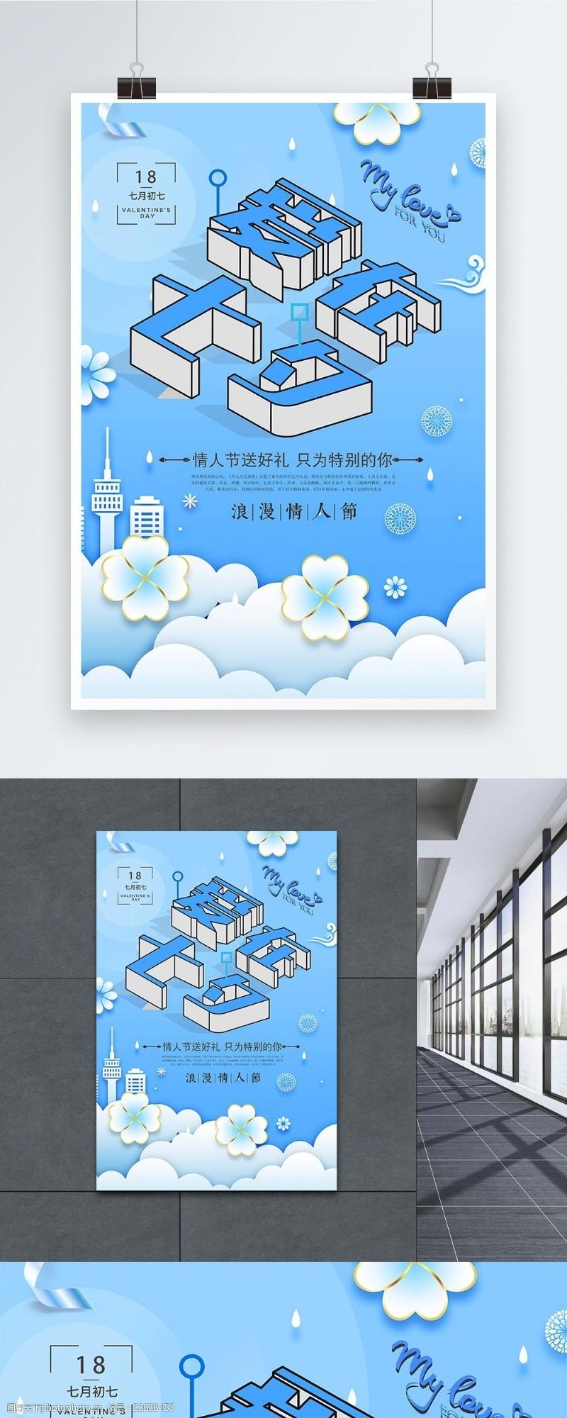 浪漫情人節愛在七夕宣傳海報