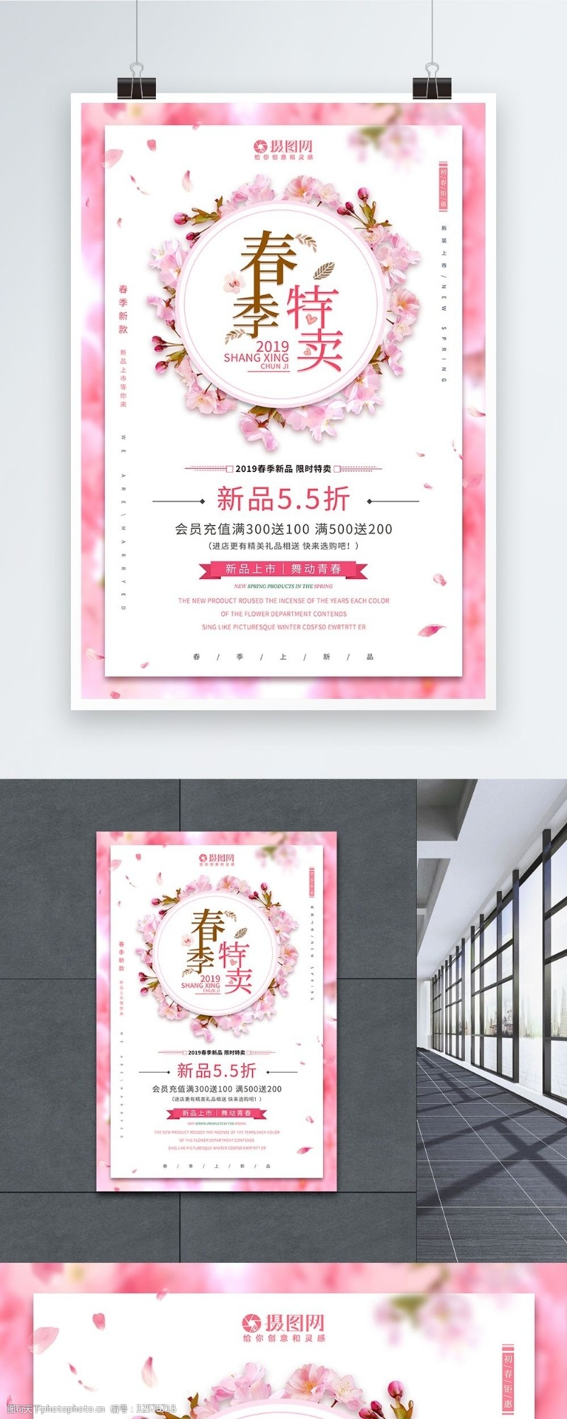 粉色桃花边春季特卖促销海报设计