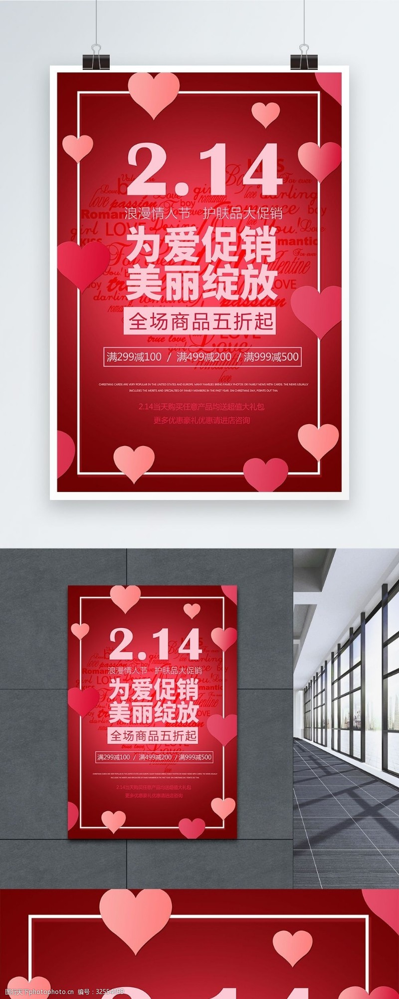 紅色浪漫214情人節護膚品促銷海報