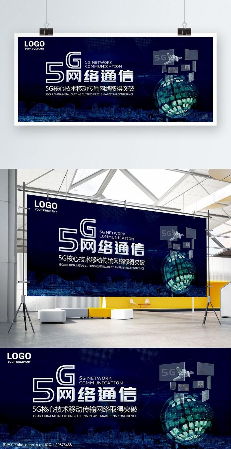网络科技展板5G核心技术移动网络海报展板