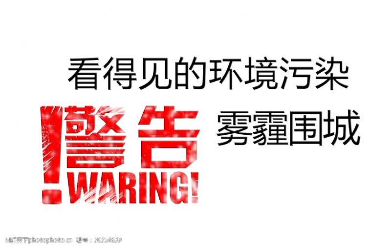 警告環境污染霧霾圍城藝術字設計