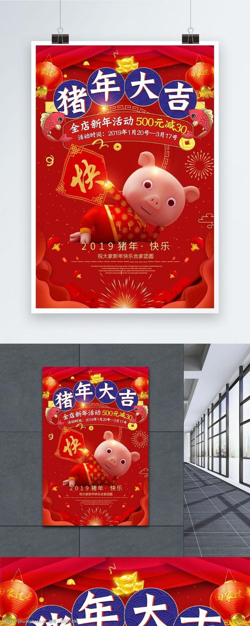 豬年大吉新年促銷年貨海報