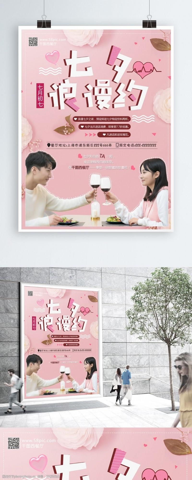 粉色海報七夕浪漫約餐廳互動