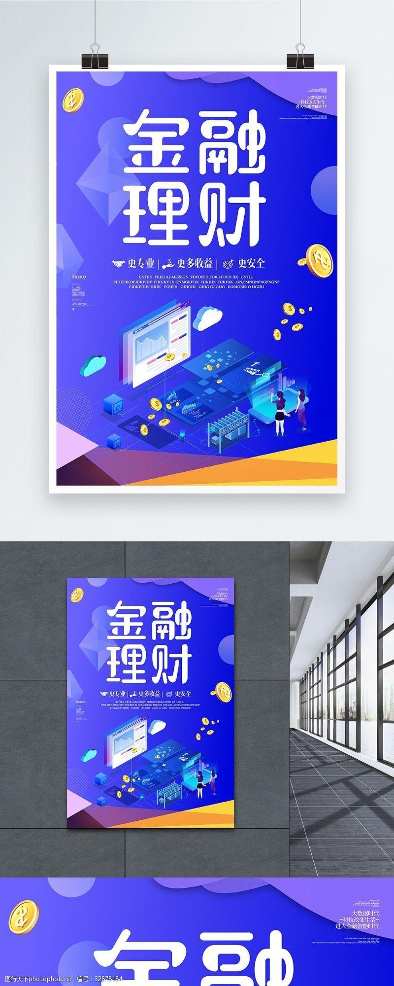 蓝色大气2.5d金融理财海报