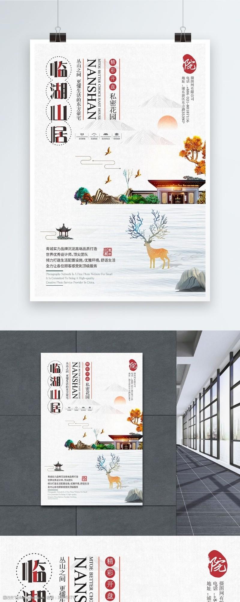 中式樓房地產海報設計