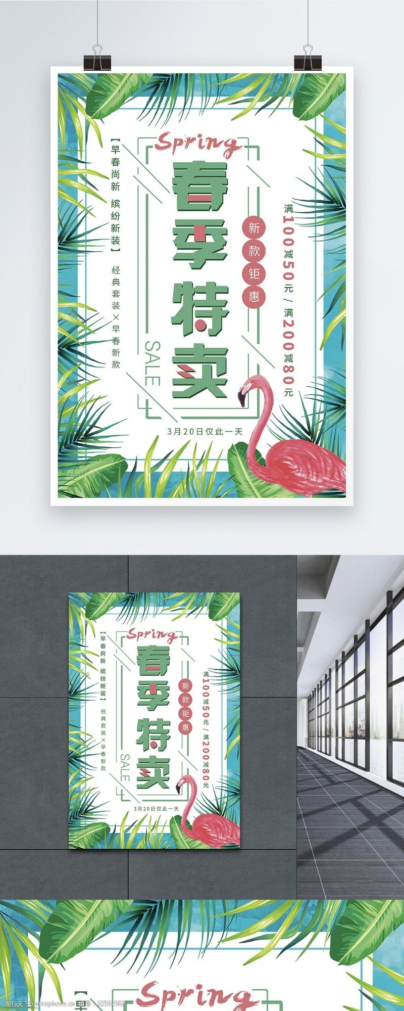 清新春季特卖促销海报
