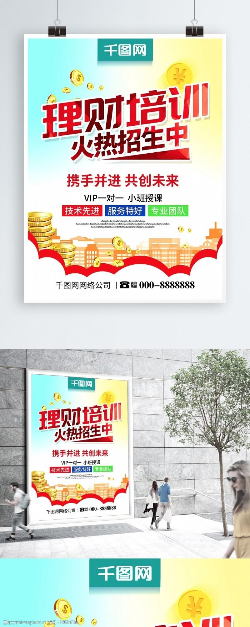 蓝黄渐变理财培训火热招生金融财富海报