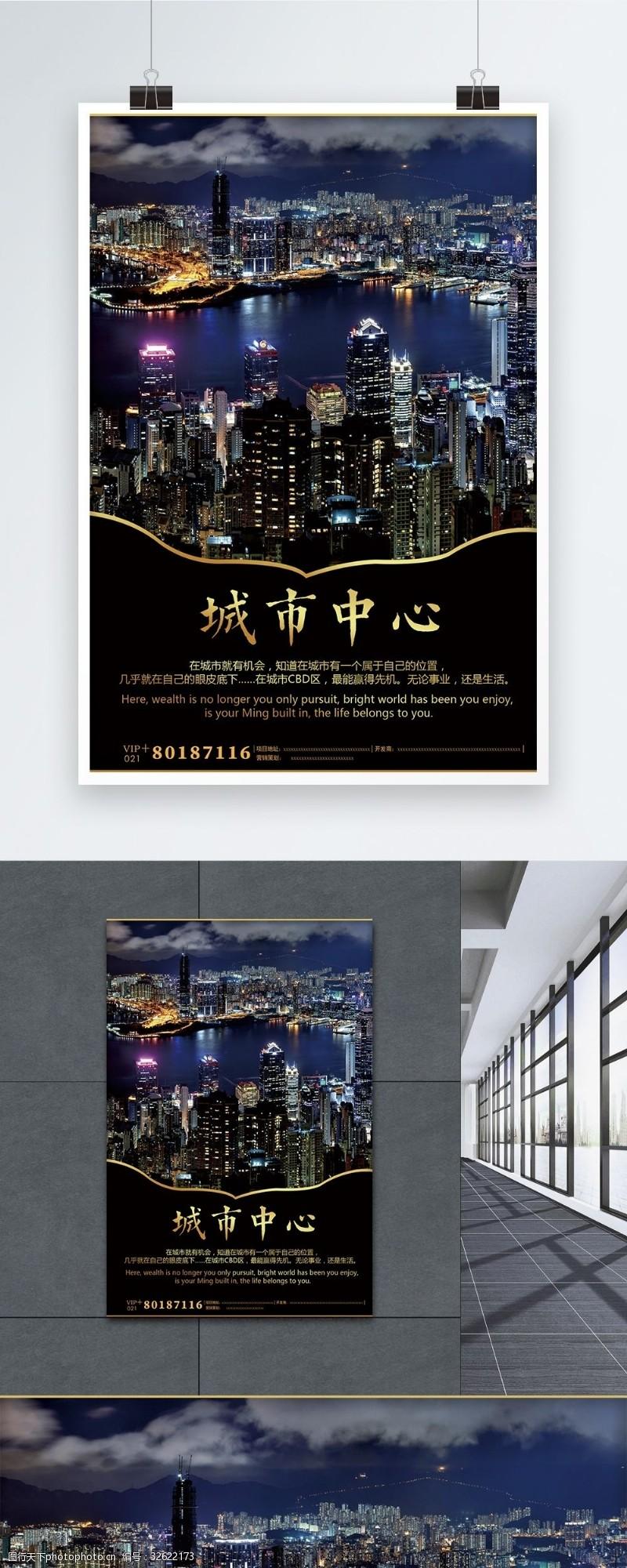 城市中心高端房地產海報設計
