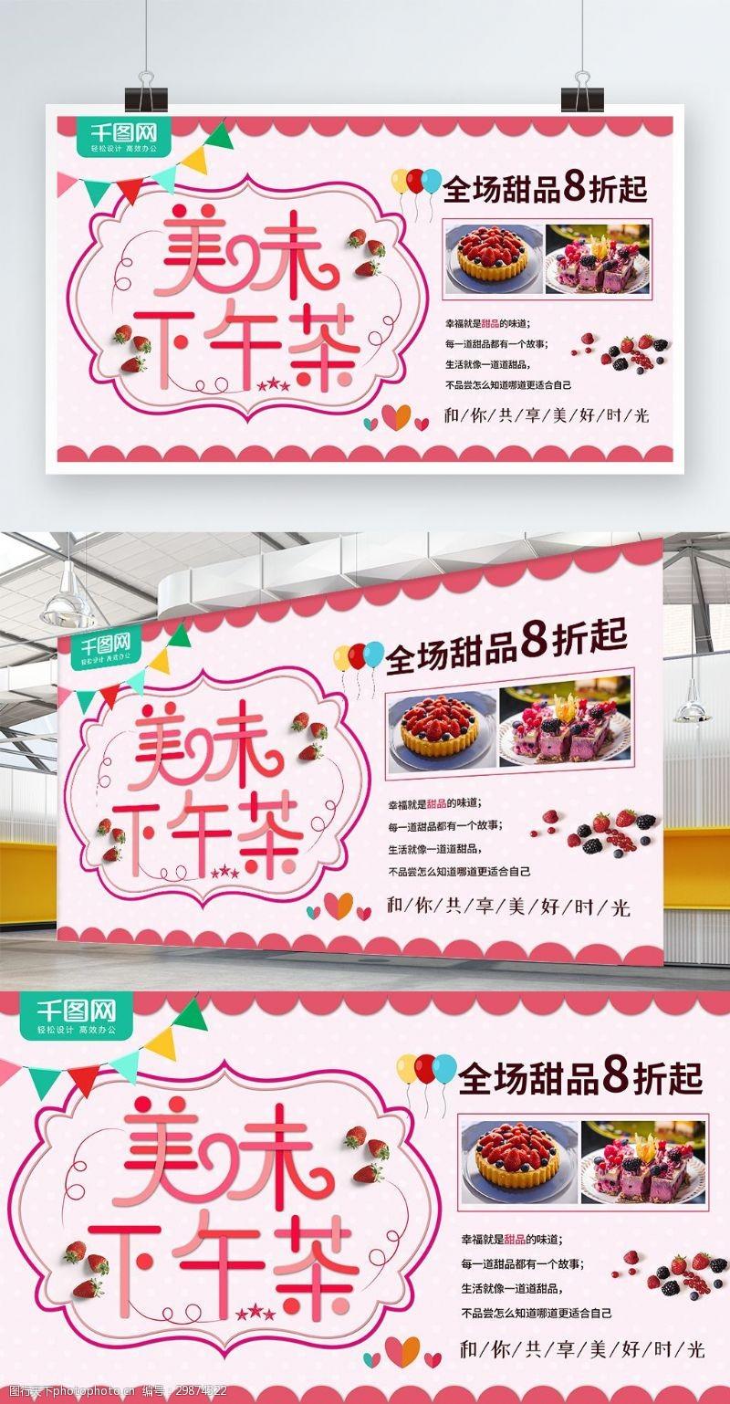 多彩疊加字美味下午茶甜品店促銷展板