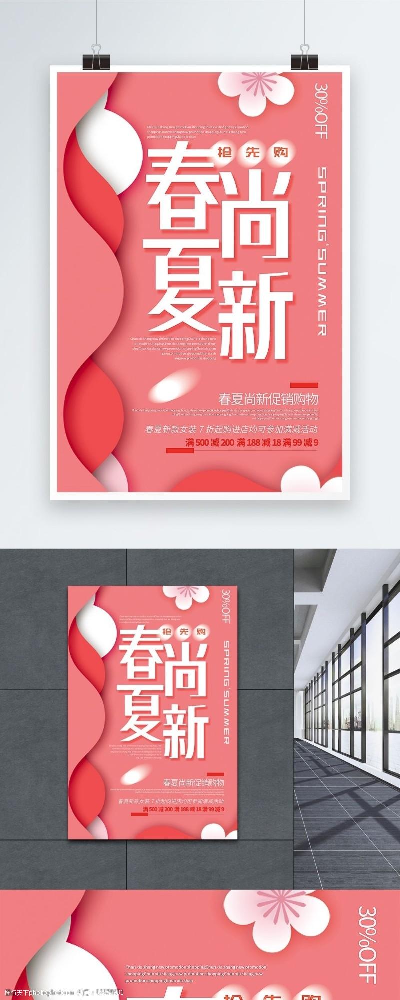 粉色剪纸风唯美春夏?#34892;?#26149;季促销海报