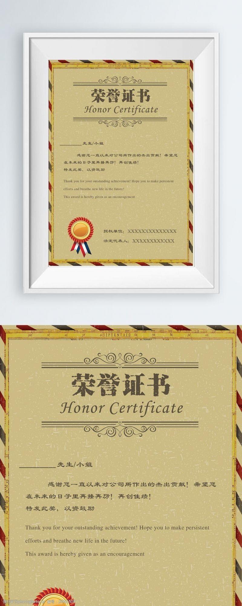 荣誉证书模版下载