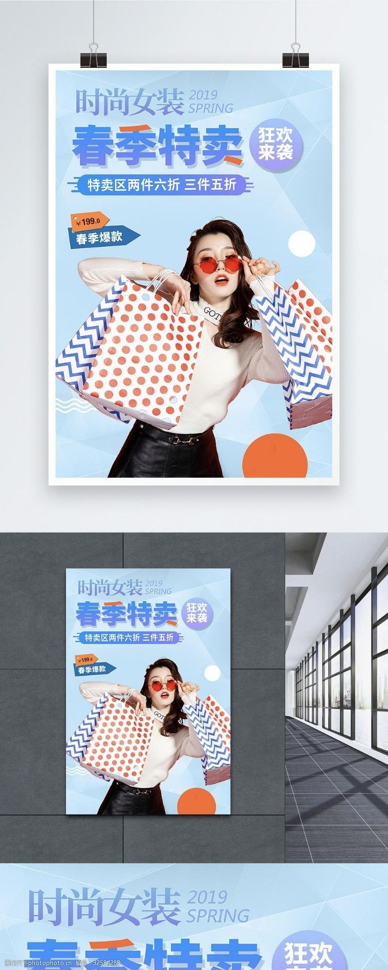 时尚女装春季特卖促销海报