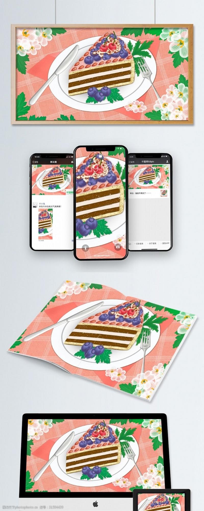 原創美食下午茶甜品藍莓蛋糕插畫