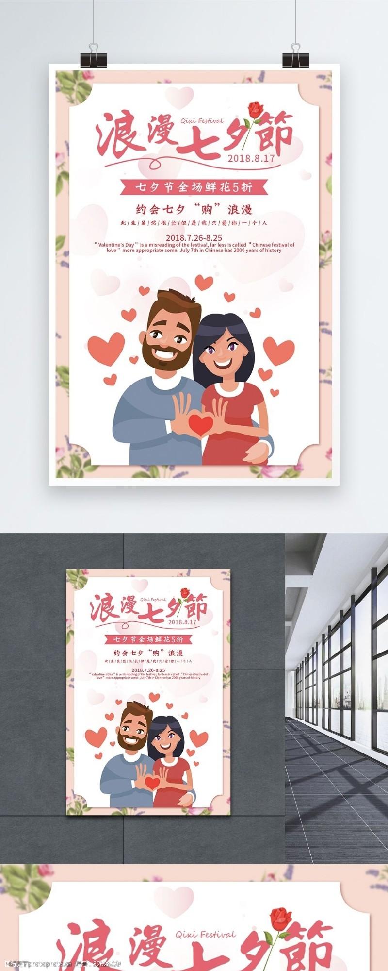浪漫七夕節海報
