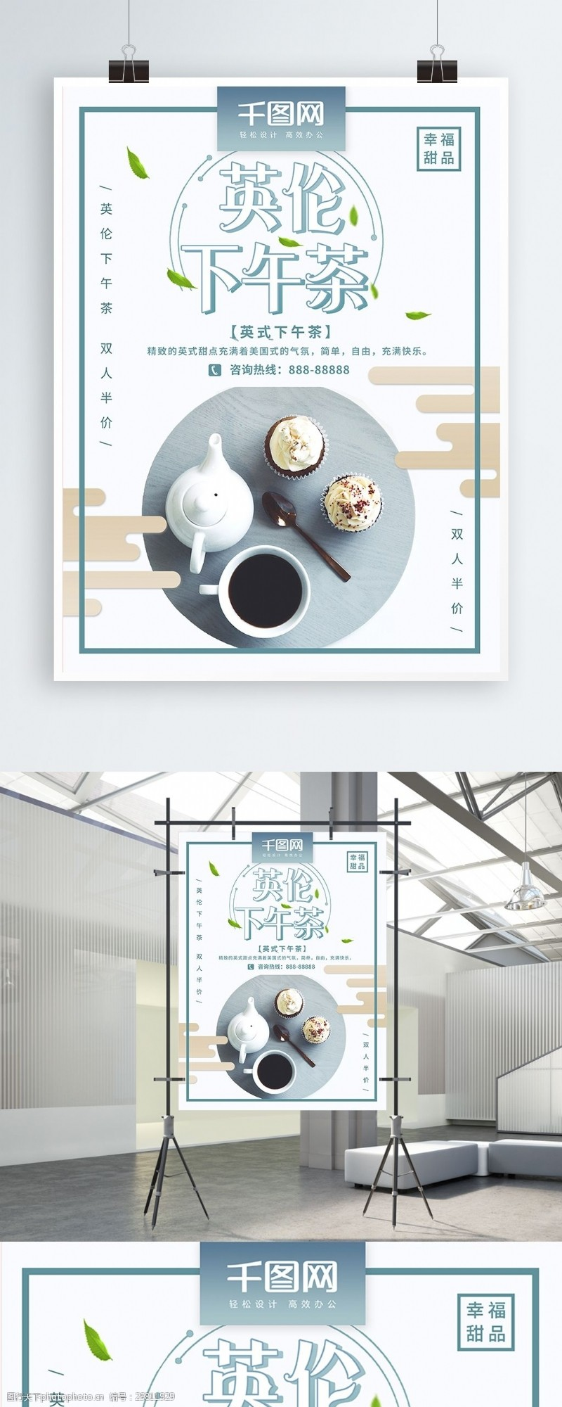 簡約下午茶甜品促銷海報
