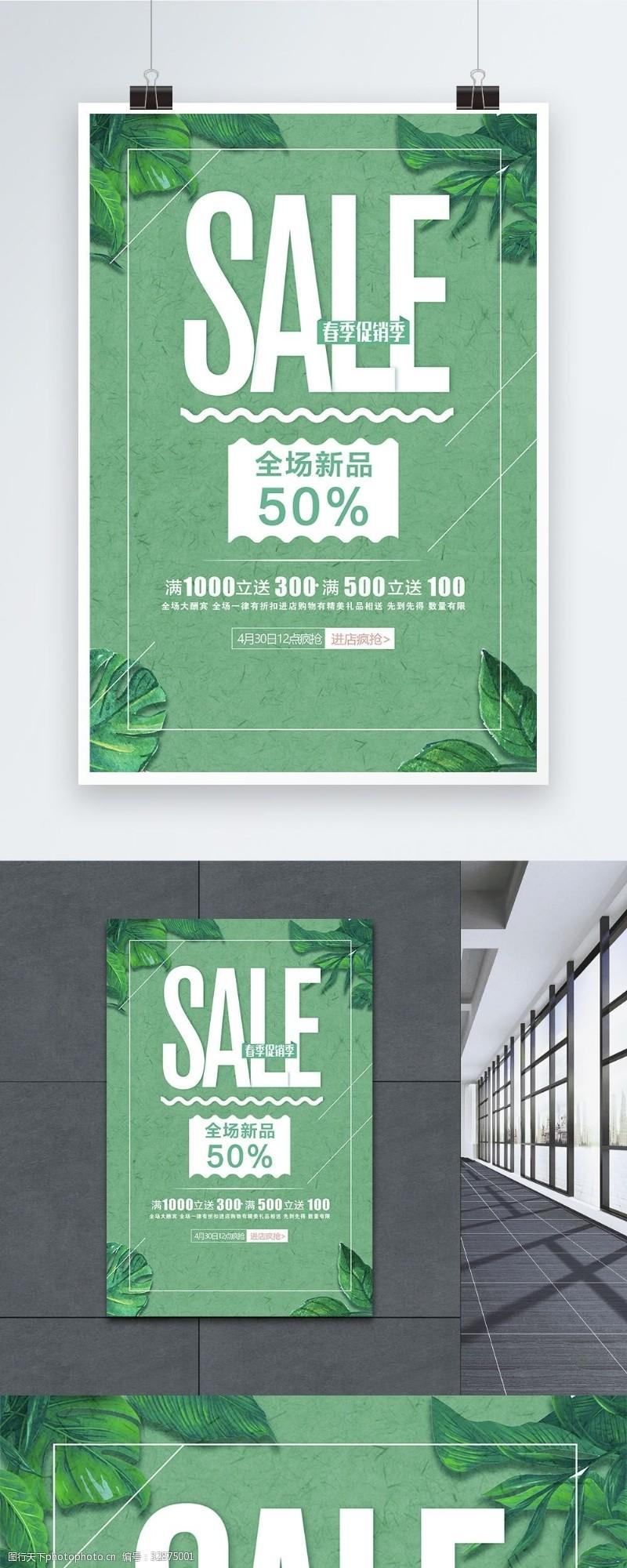 绿色春季促销海报