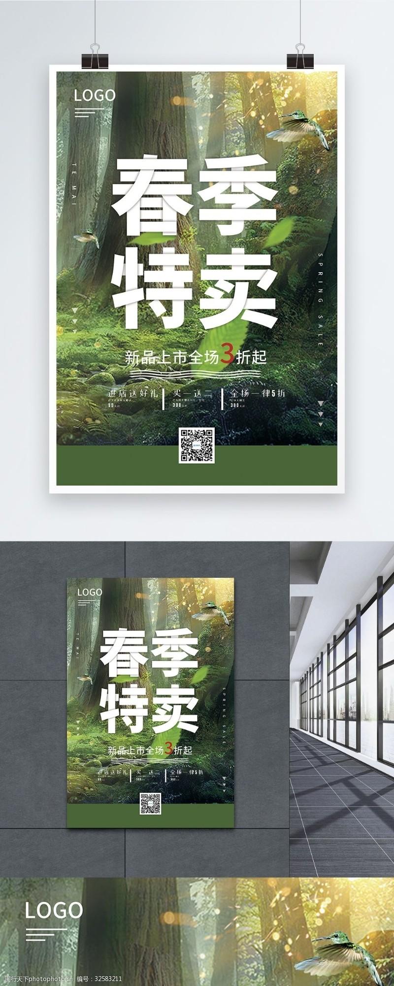 绿色清新春季特卖促销海报