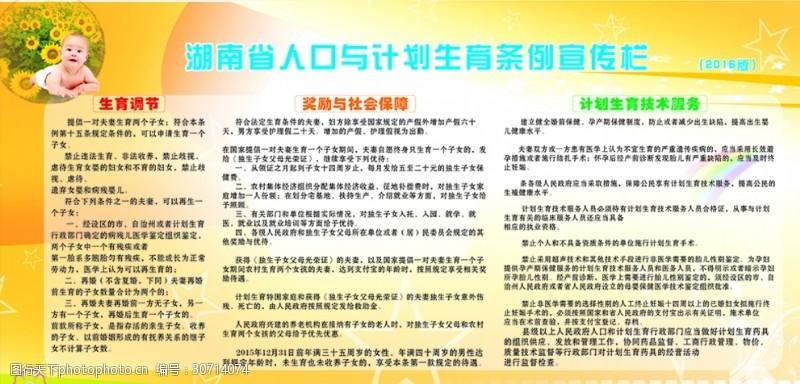 计划生育宣传栏计划生育条例宣传栏