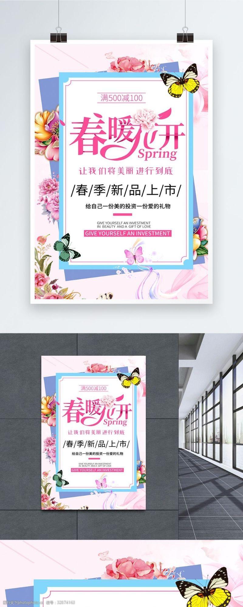 粉色喜庆春暖花开春季促销海报