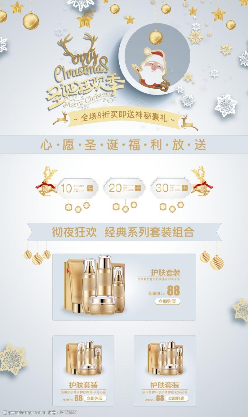 圣誕新年情人節美妝護膚珠寶淘寶首頁模板