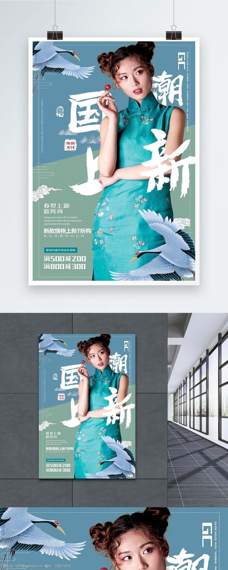 中国风大气拼色国潮上新春季促销海报