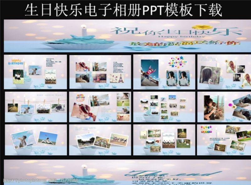 part生日快乐电子相册PPT模板下载