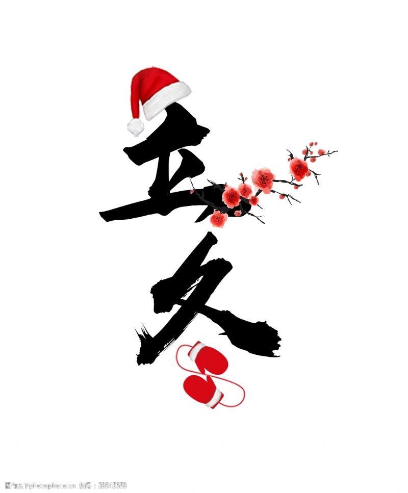 梅花艺术字二十四节气立冬艺术字