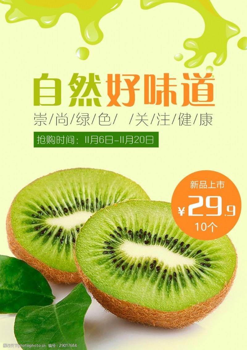 自然好味道简约水果海报