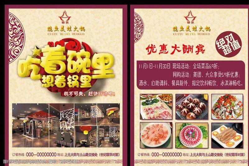 美食城宣传单餐饮宣传单
