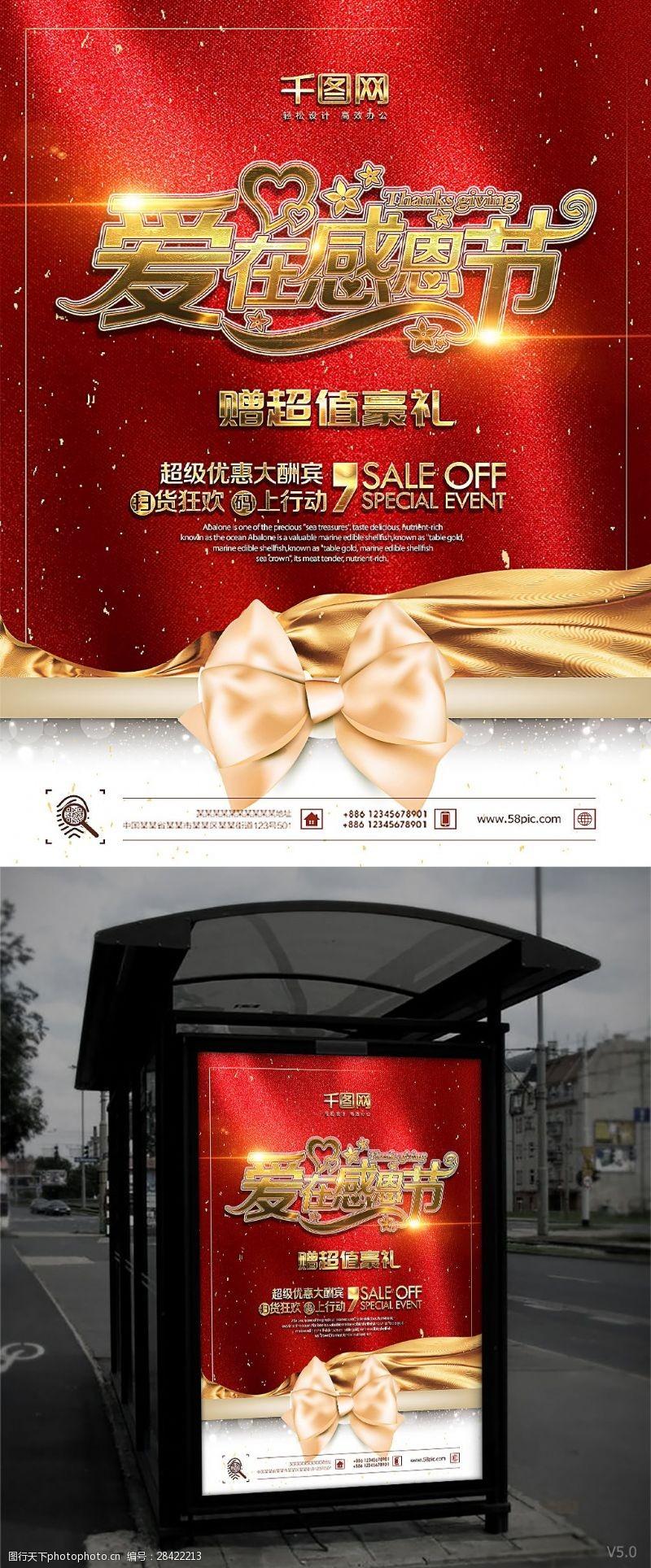 天猫横幅红色背景爱在感恩节促销海报