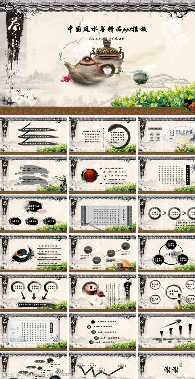 茶叶介绍茶之韵——茶文化主题中国风水墨